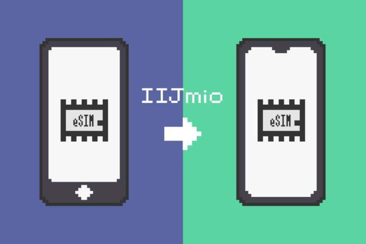 IIJmio eSIMを機種変更で再発行する手順と注意点まとめ