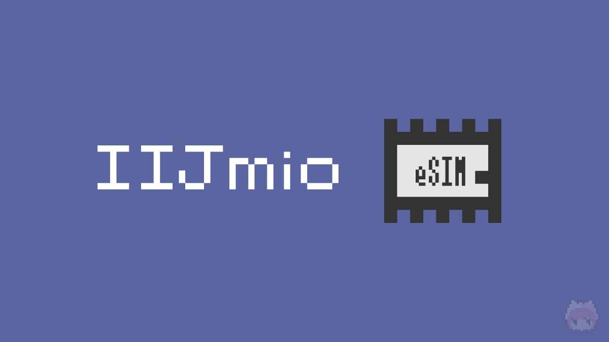IIJmioのeSIM再発行の概要
