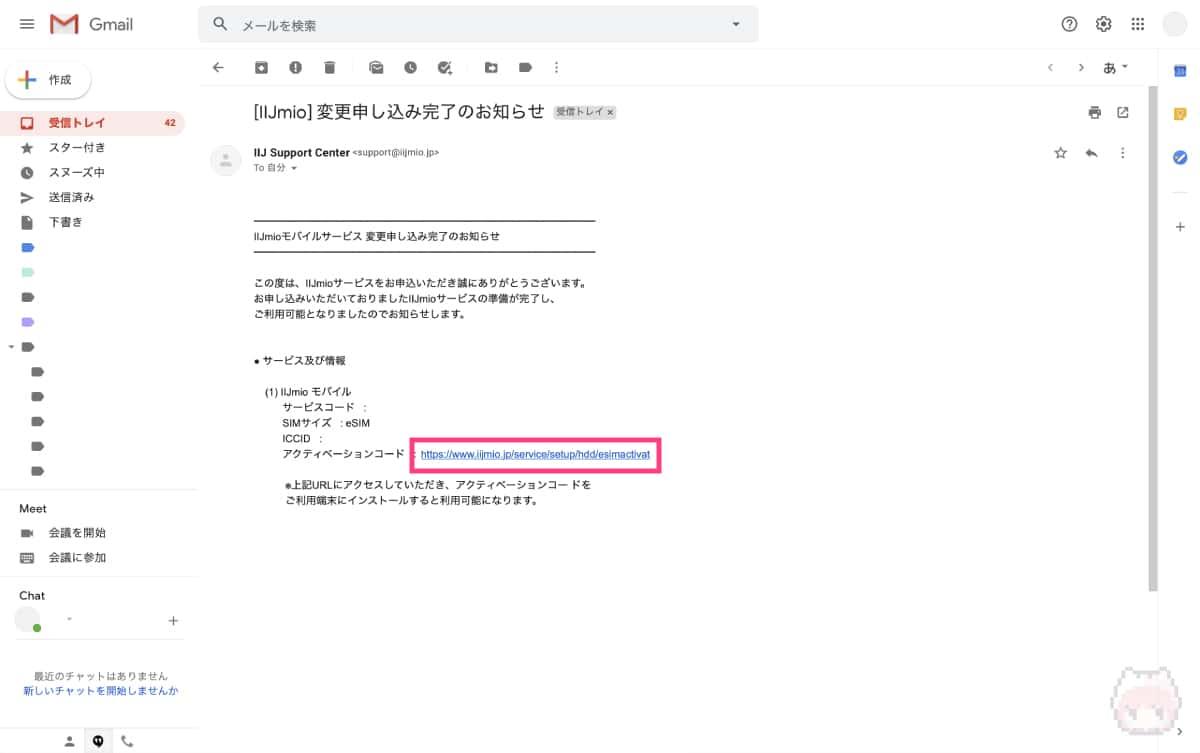 アクティベーションコードを発行。