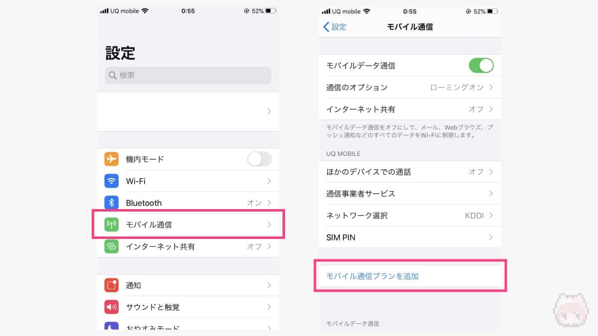 モバイル通信プランを追加を選択。