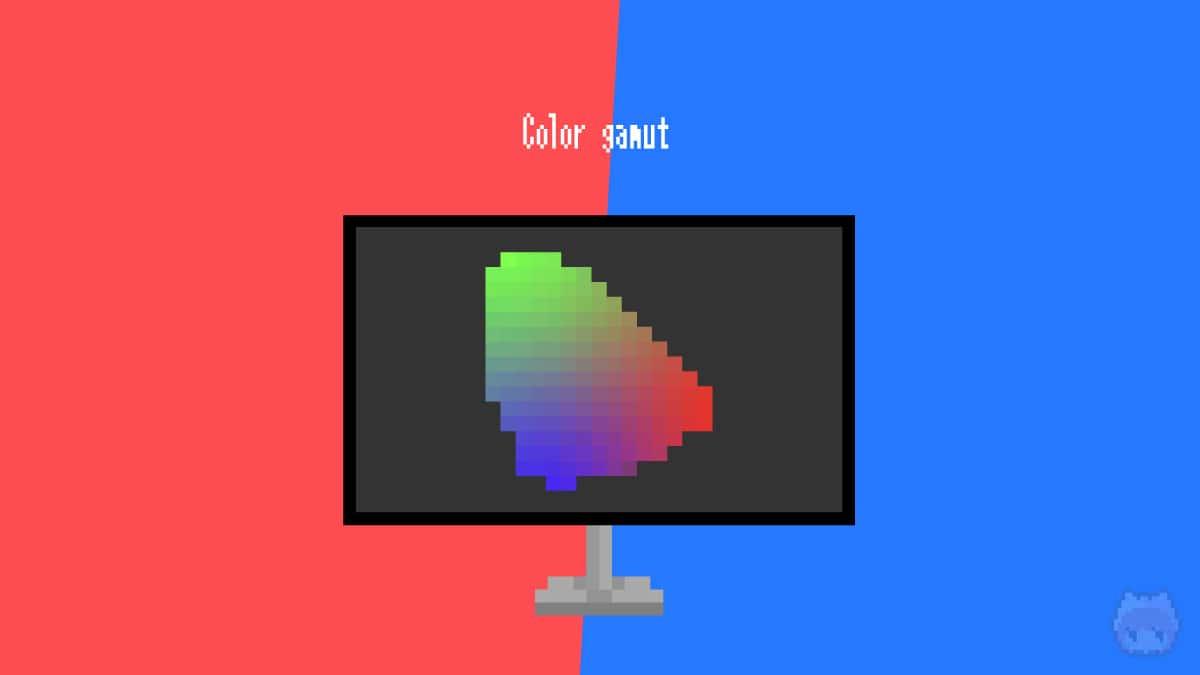 色空間のカバー率を考慮してディスプレイを選定する必要あり。