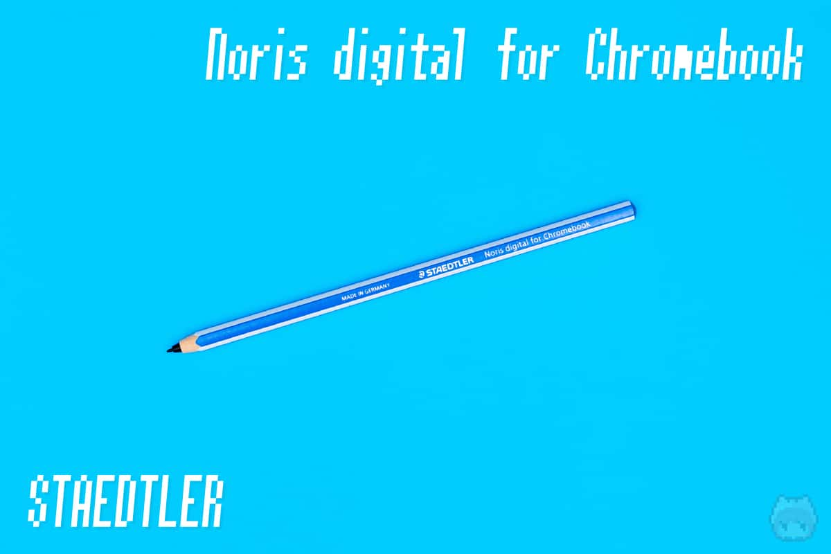 STAEDTLER『Noris digital for Chromebook』全体画像