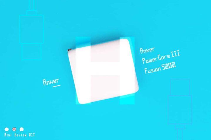 【レビュー】Anker『Anker PowerCore III Fusion 5000』—夢のPD対応モバブー搭載ハイブリッド型USB充電器