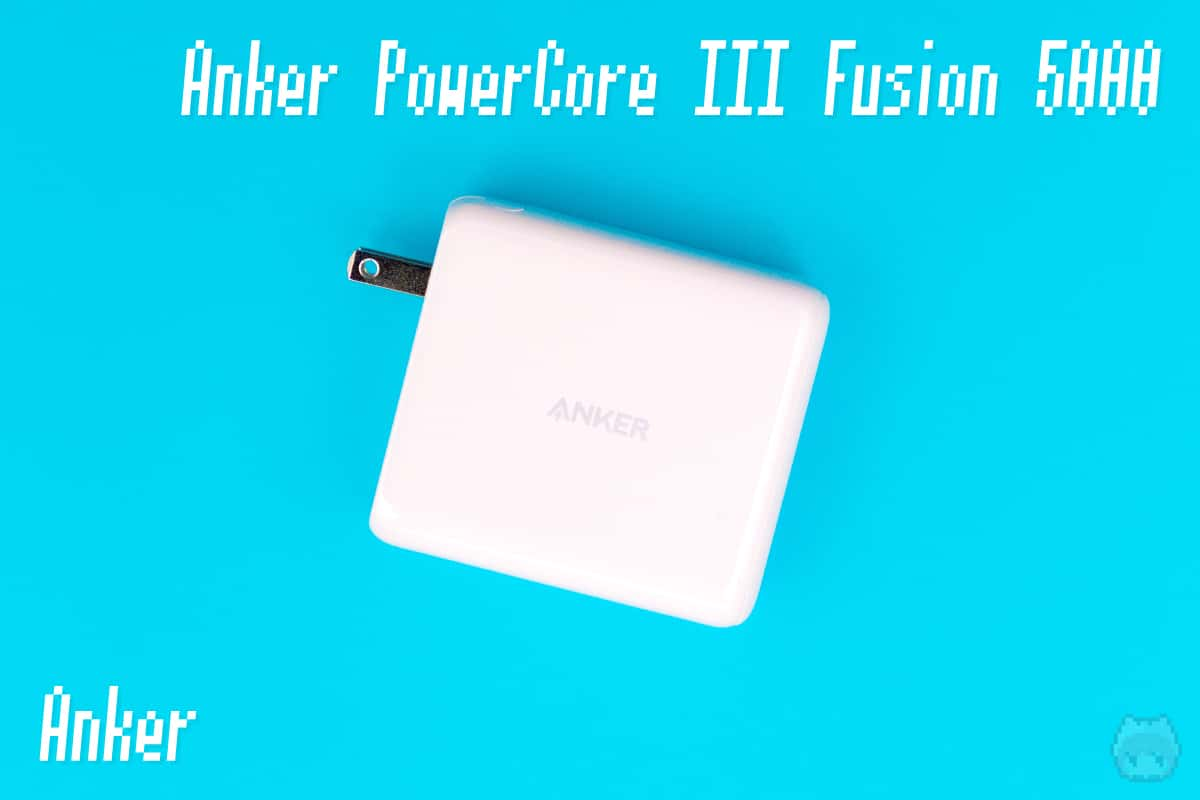 Anker『Anker PowerCore III Fusion 5000』全体画像