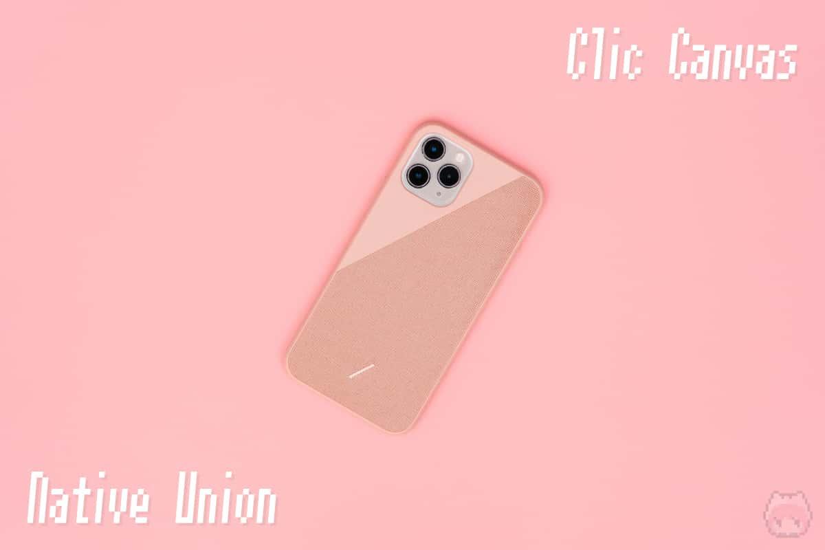 Native Union『Clic Canvas』全体画像