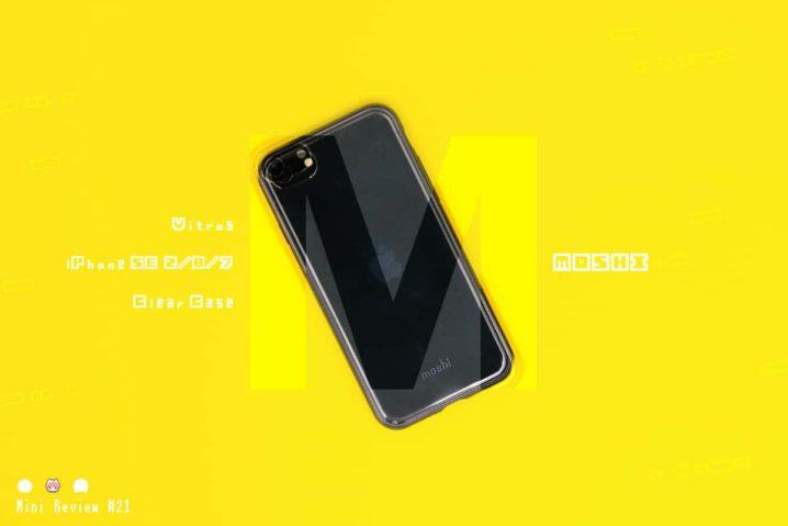 【レビュー】Moshi『Vitros iPhone SE 2/8/7 Clear Case』—MIL規格対応の耐衝撃TPUケース