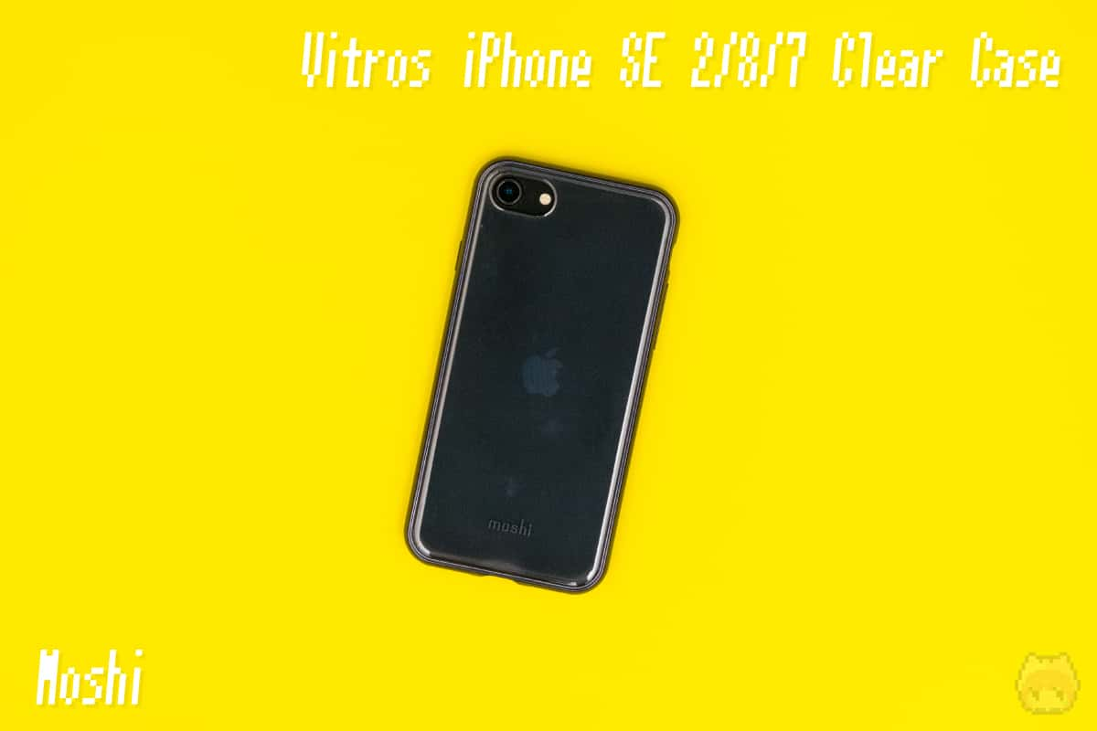 Moshi『Vitros iPhone SE 2/8/7 Clear Case』全体画像
