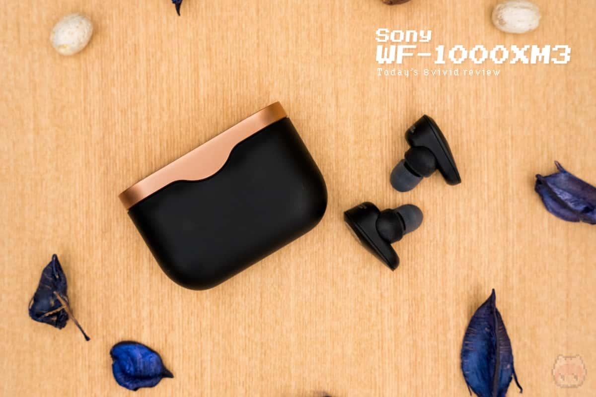Sony『WF-1000XM3』全体画像