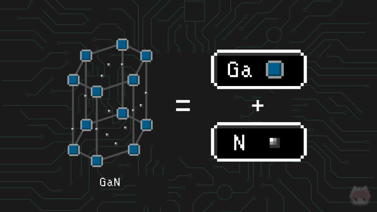 窒化ガリウムとは、窒素とガリウムを組み合わせた化合物のこと。