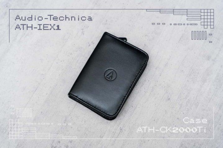 Audio-Technicaの本革イヤホンケースがATH-IEX1用に超おすすめ