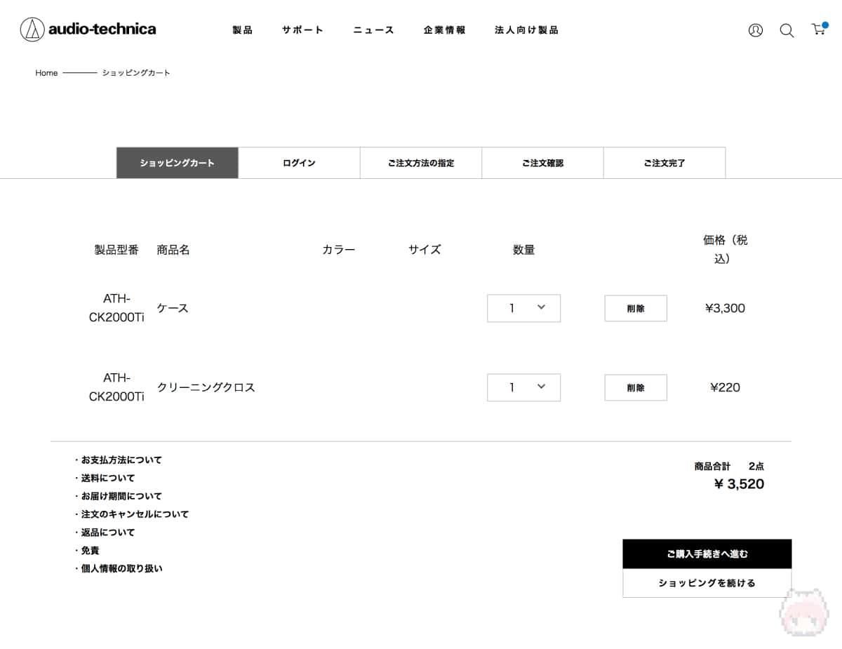 ケースとクリーニングクロスを購入して、合計3,520円(税込)でした。