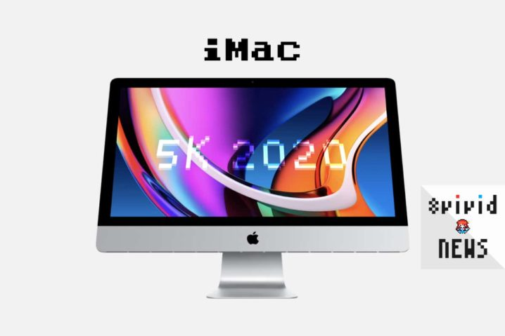 新型iMac Retina 5K(2020)発表。新旧比較・変更点まとめ