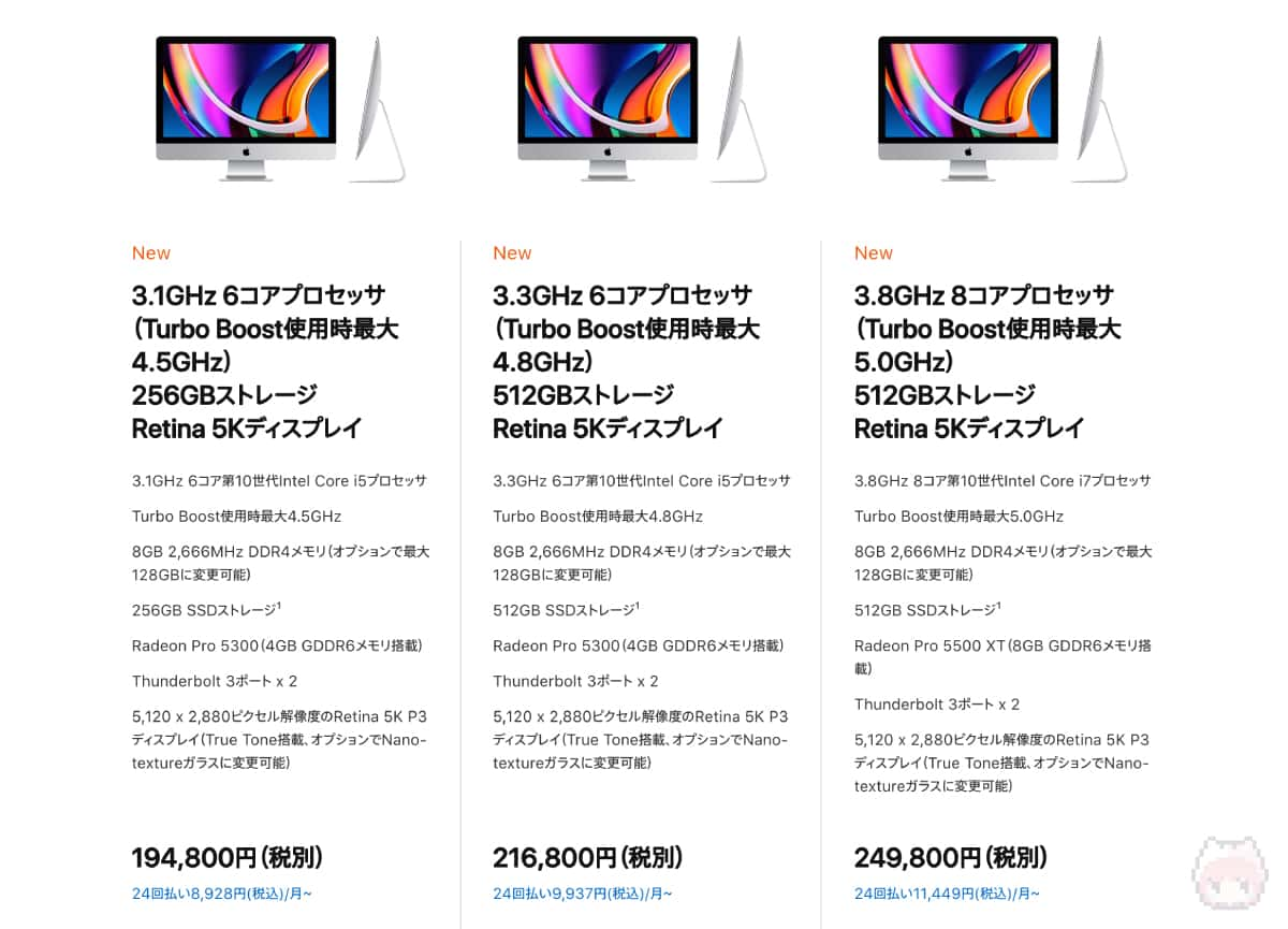 iMac Retina 5K(2020)の価格一覧