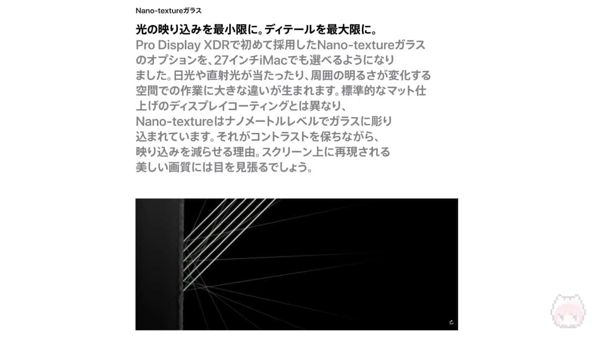 Pro Display XDRで採用済の『Nano-textureガラス』が選択可能になった。