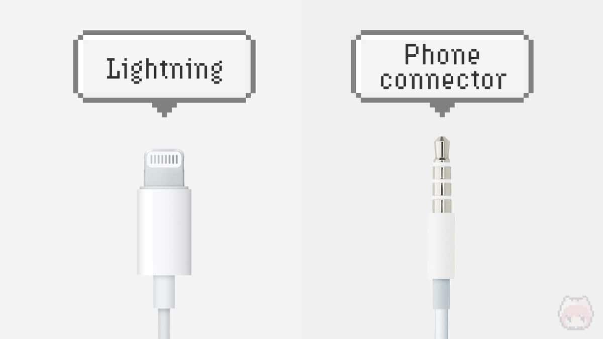 Lightningと3.5mmステレオミニ