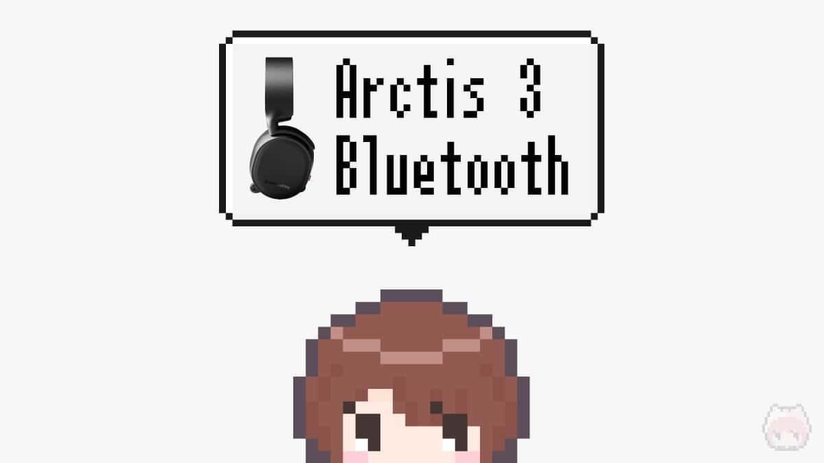 個人的には、Arctis 3 Bluetoothがおすすめかも。