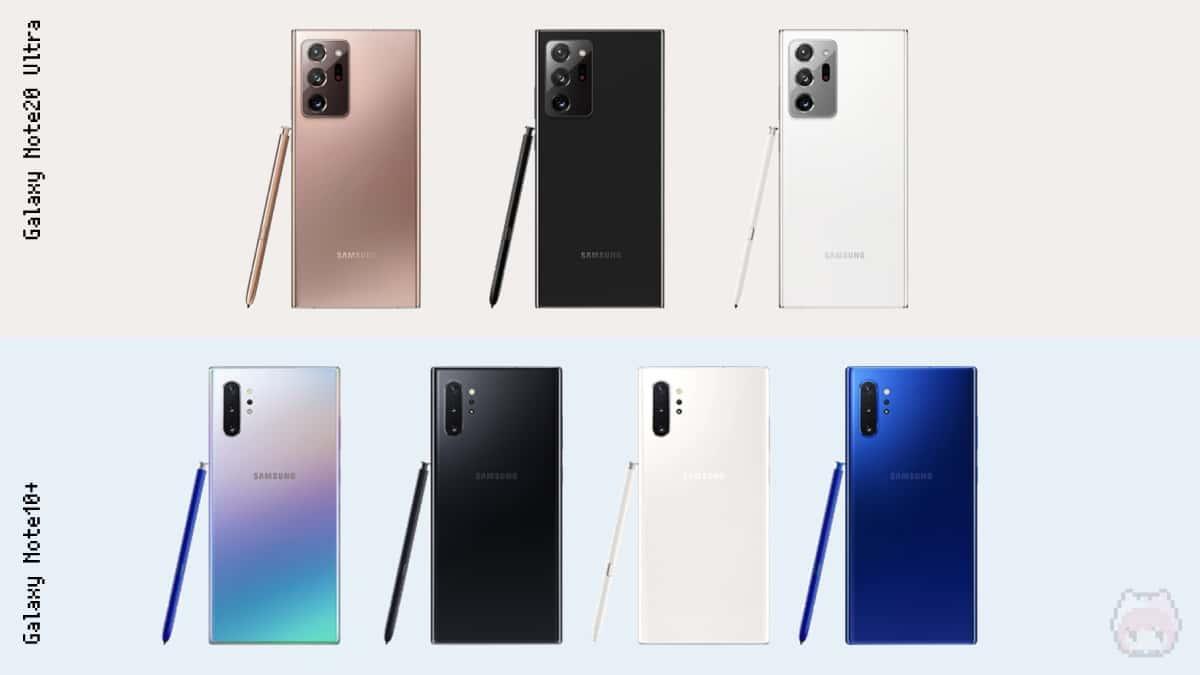 Galaxy Note20 UltraとGalaxy Note10+のカラーバリエーション