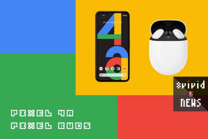 Google Pixel 4a発売。Pixel 4/3aとスペック比較で事前予習