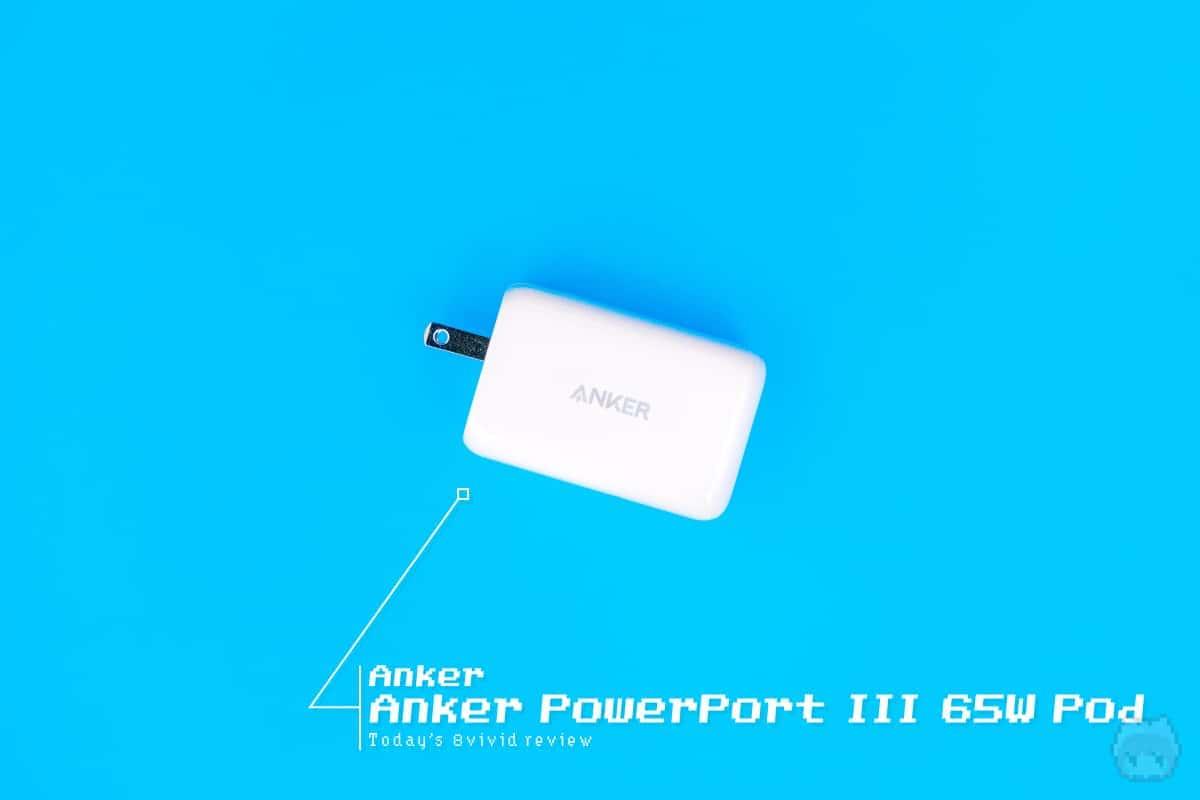 Anker『Anker PowerPort III 65W Pod』全体画像