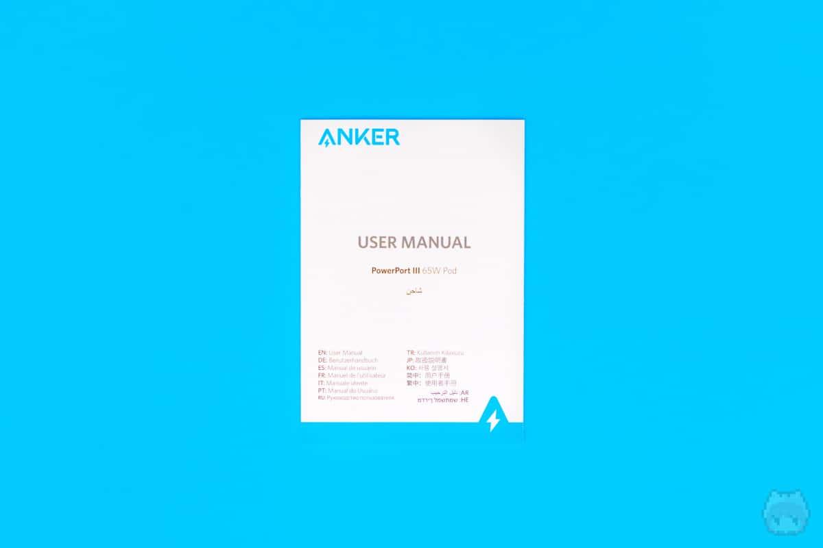 Anker PowerPort III 65W Pod付属品