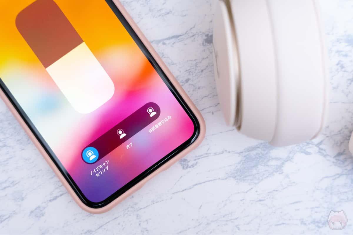 ノイズキャンセリングと外音取り込みの切り替えは、本体とiPhoneの両方で可能。