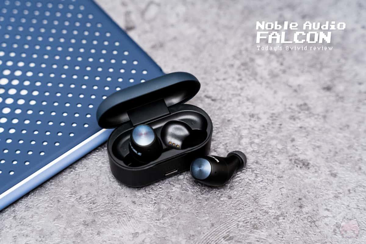 Noble Audio『FALCON』全体画像