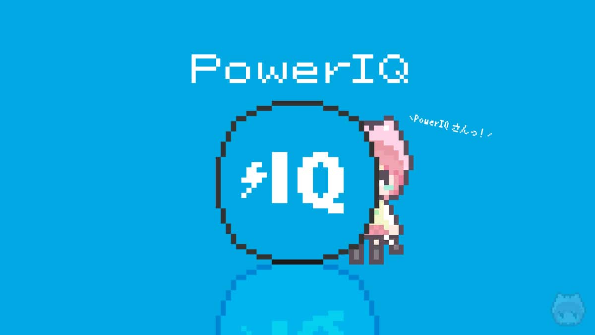 PowerIQさんと私