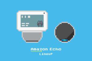 Amazon Echo全13種類の比較まとめ&おすすめは…これだ!