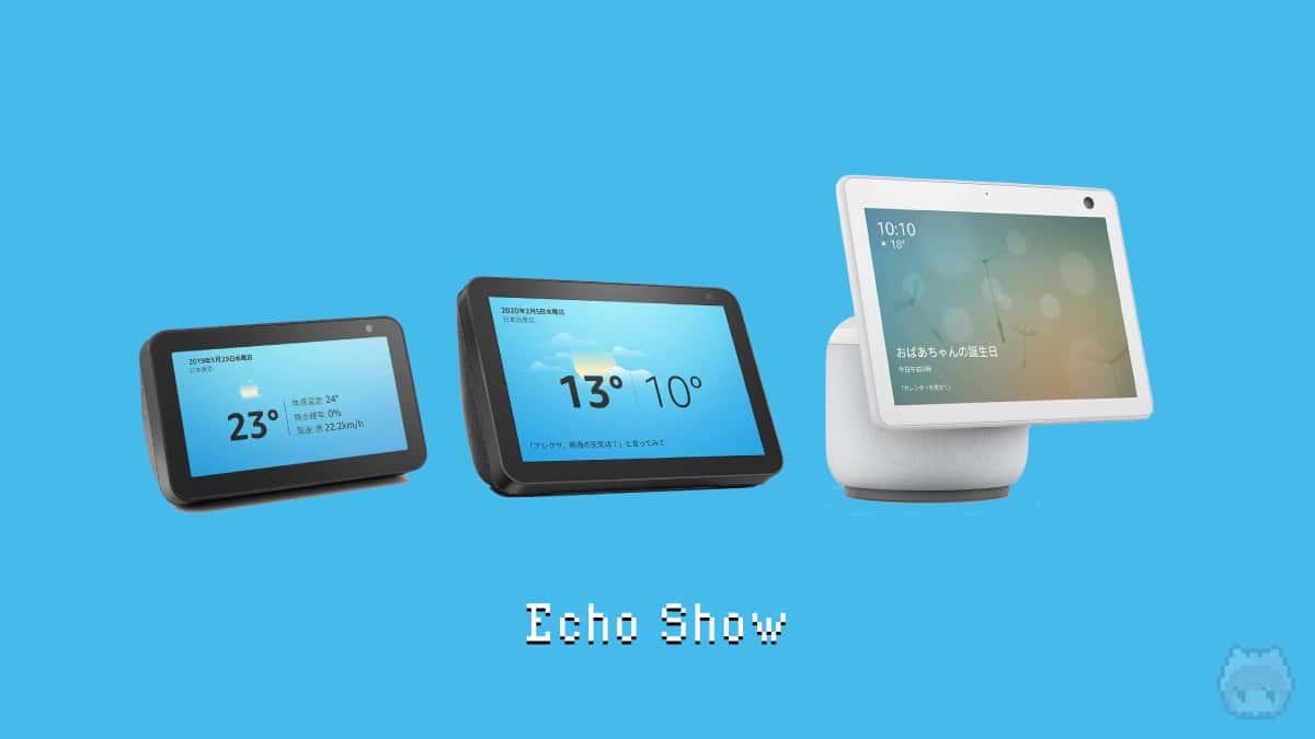 Amazon Echo Show系