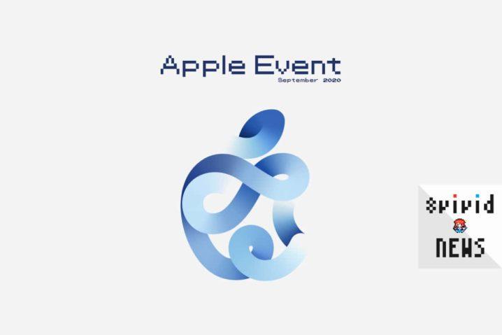 忙しい人のApple Special Event September 2020総括(読了時間:1分)