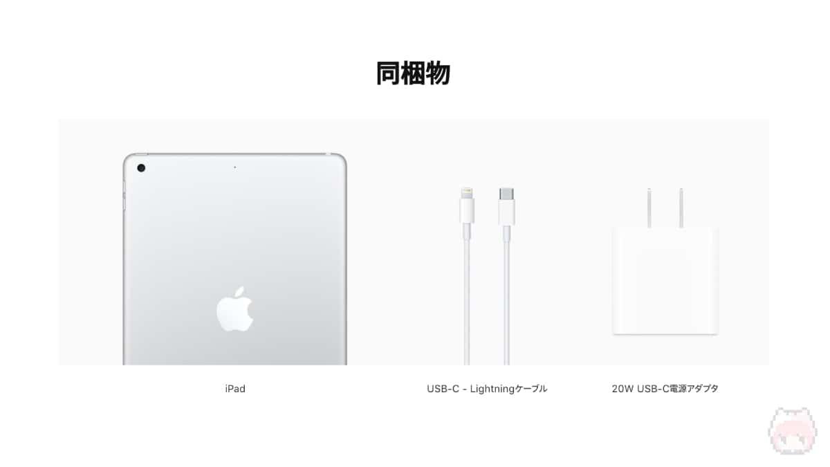 iPad(第8世代)同梱物