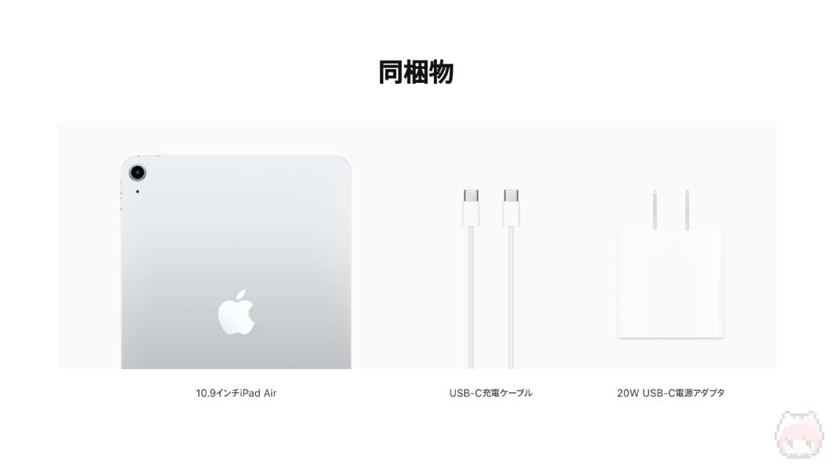 iPad Air(第4世代)同梱物