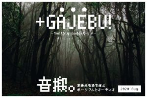 高音質を持ち運ぶ #月刊がじぇっと部 –2020 Aug.–