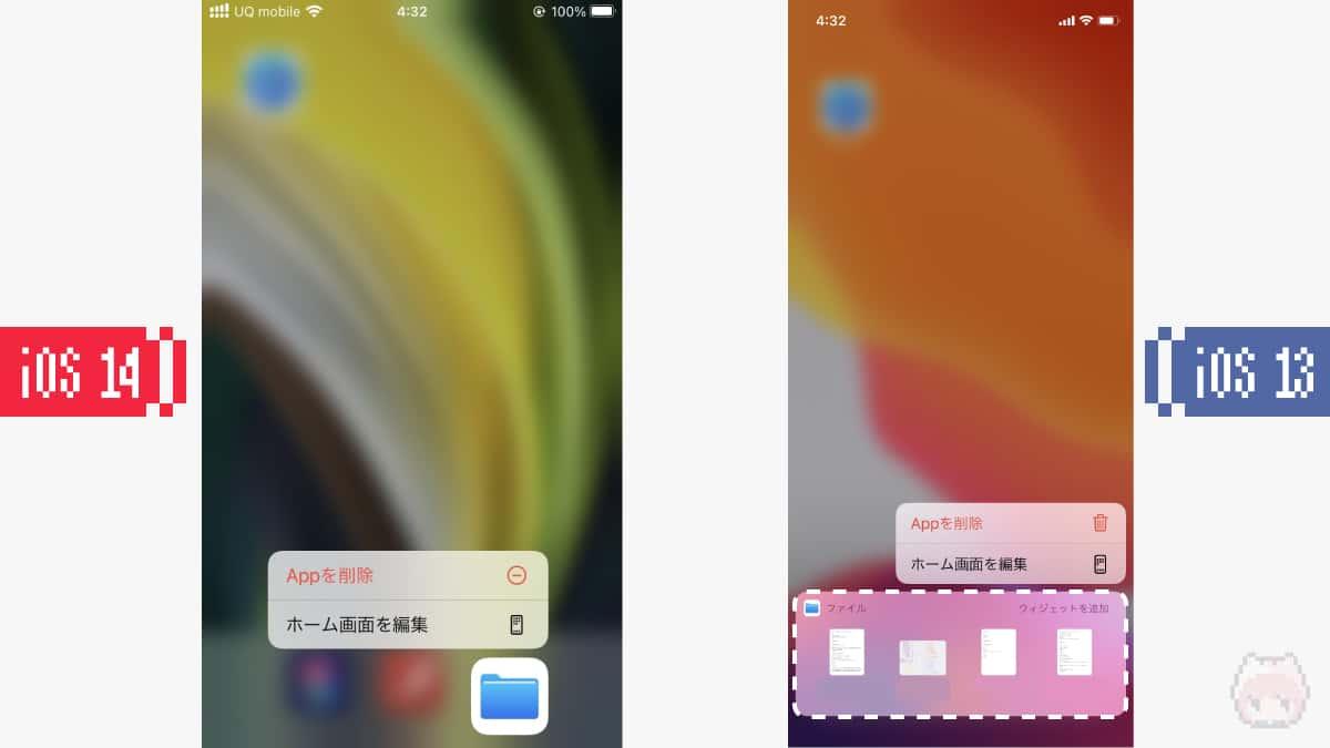 左:iOS 14|右:iOS 13