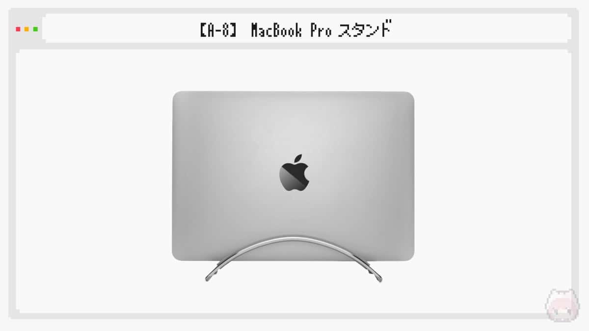 【A-8】MacBook Proスタンド