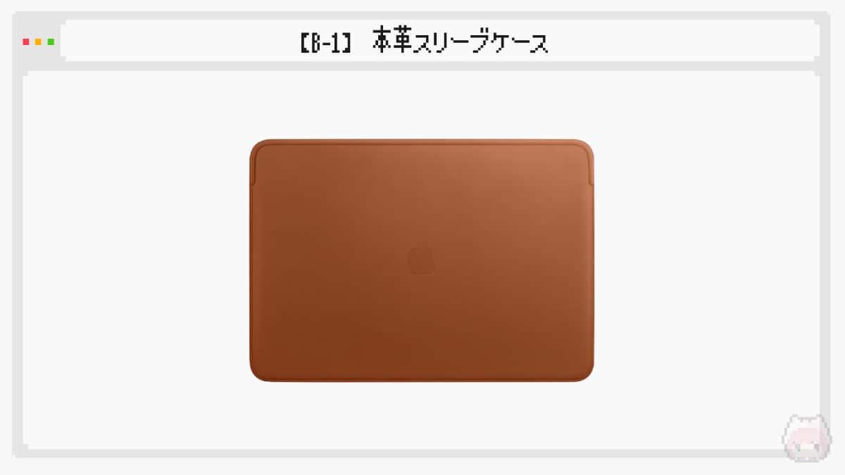 【B-1】本革スリーブケース