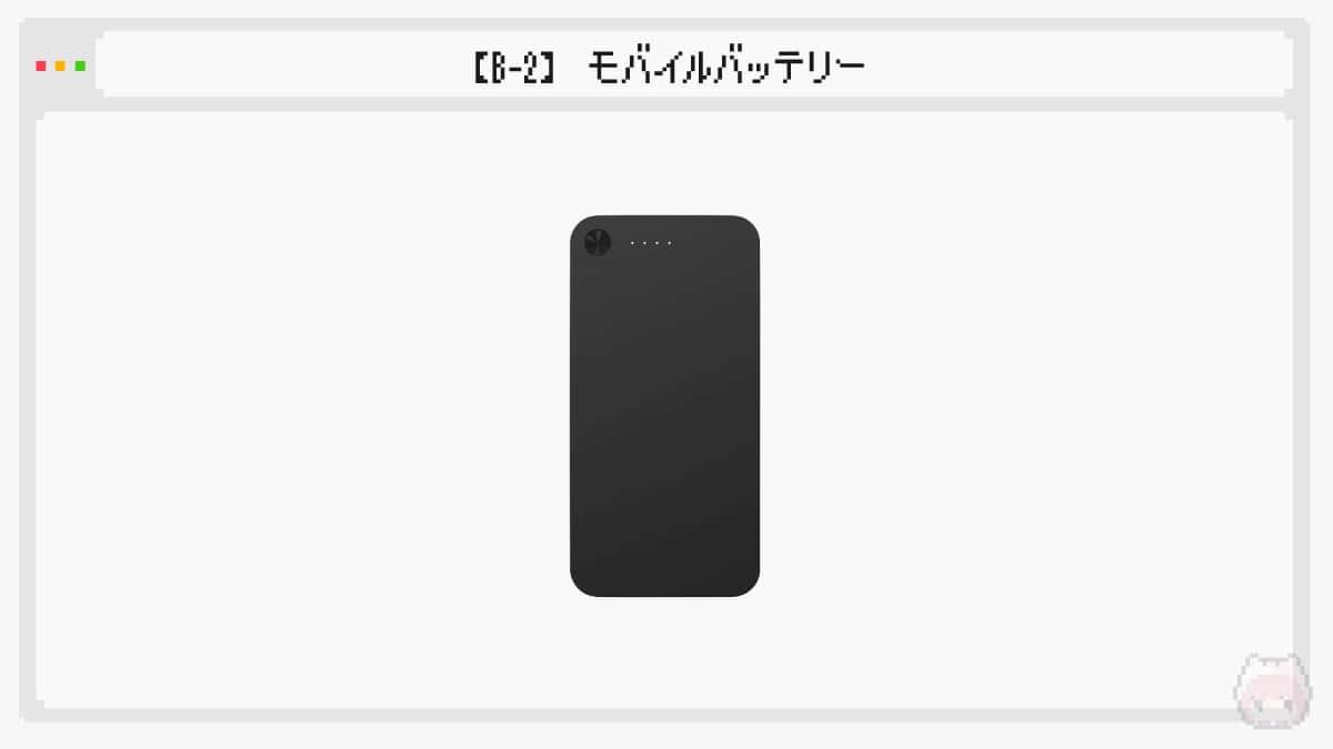 【B-2】モバイルバッテリー