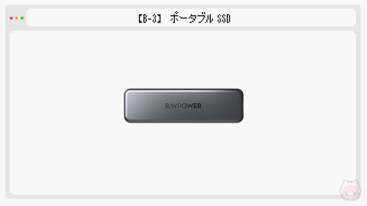 【B-3】ポータブルSSD