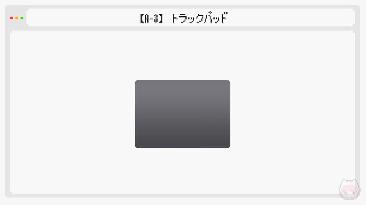 【A-3】トラックパッド