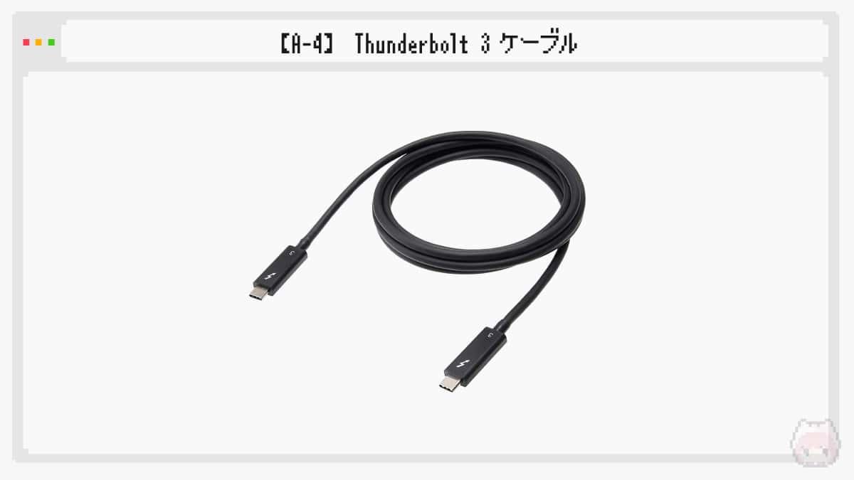 【A-4】Thunderbolt 3ケーブル
