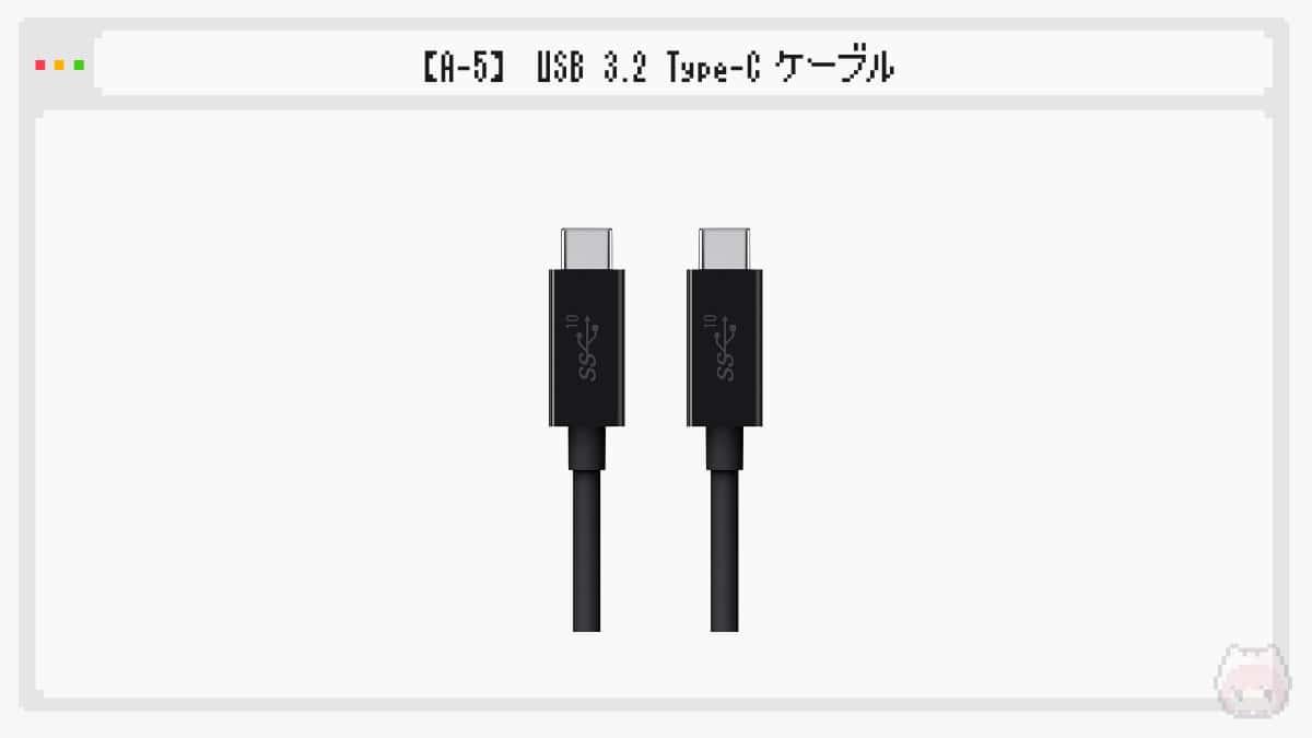 【A-5】USB 3.2 Type-Cケーブル