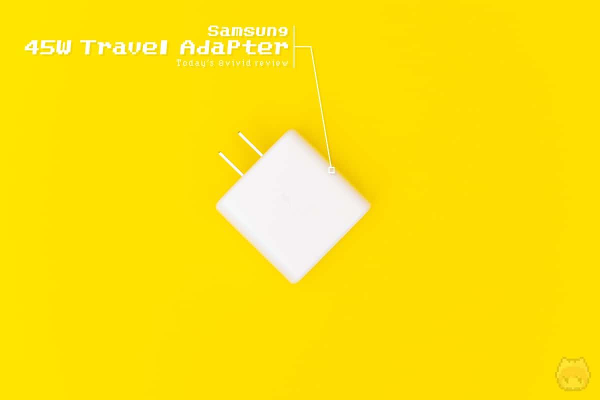 Samsung『45W Travel Adapter』全体画像
