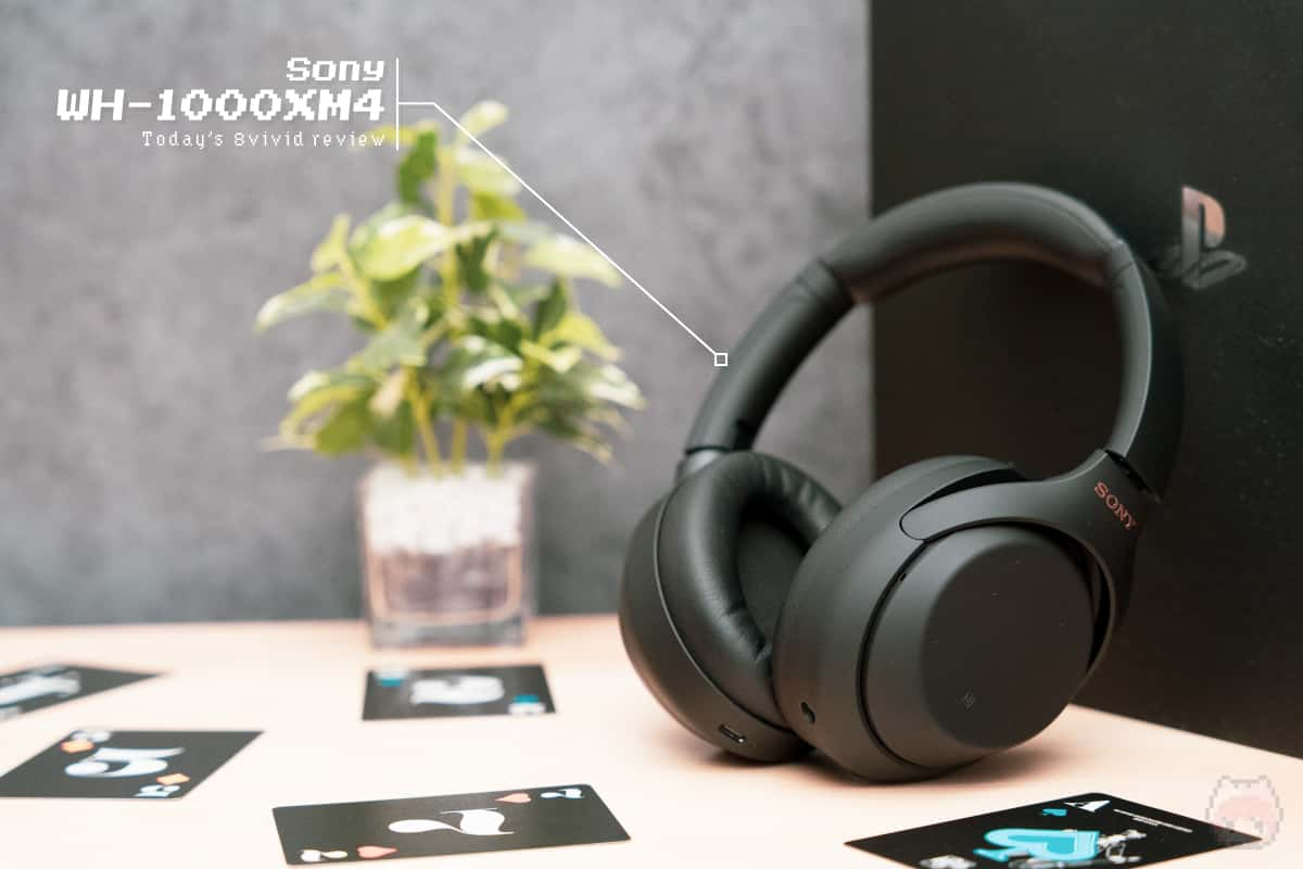Sony『WH-1000XM4』全体画像
