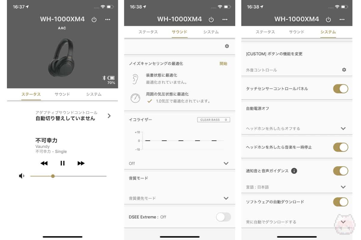 コンパニオンアプリ『Headphones Connect』が使いやすくなった。