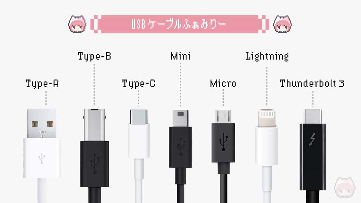 USBケーブルふぁみりー
