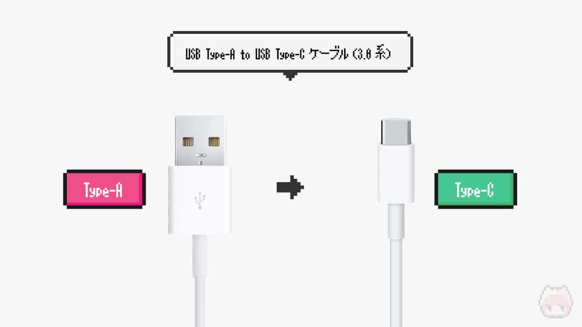 USB Type-A to USB Type-Cケーブル(3.0系)