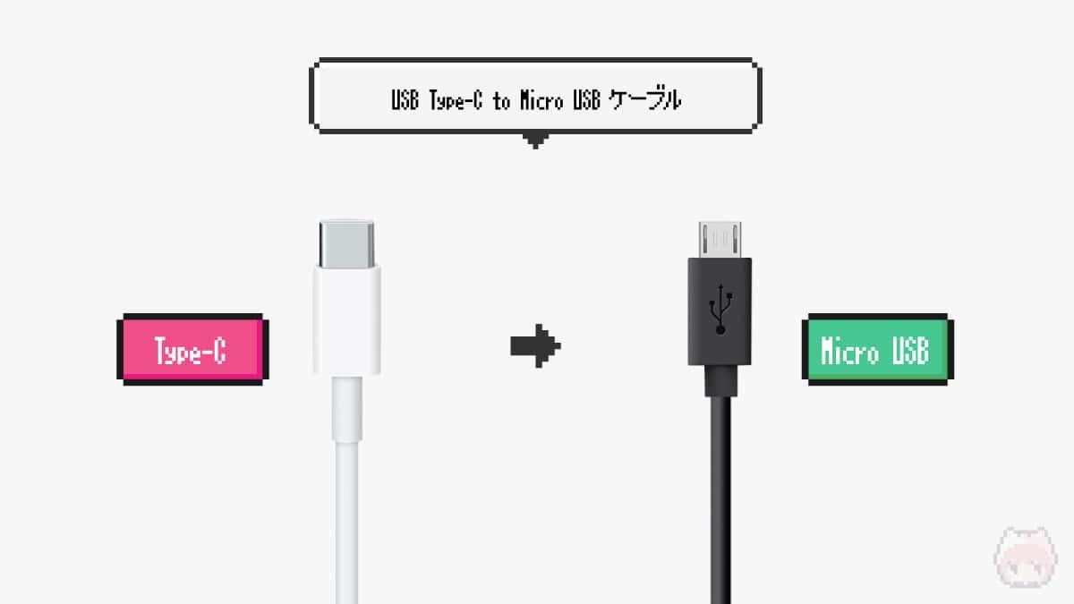 USB Type-C to Micro USBケーブル