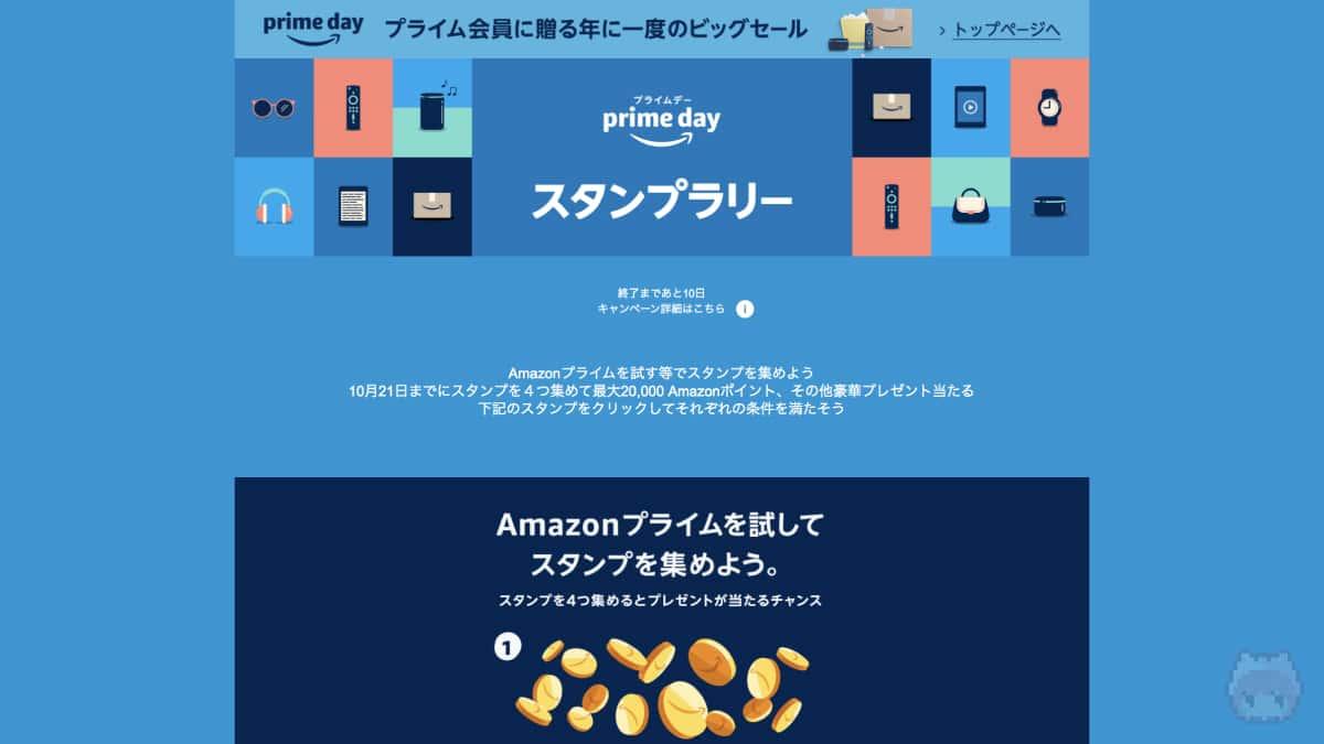 Amazonギフト券を買うと最大1,000ポイント