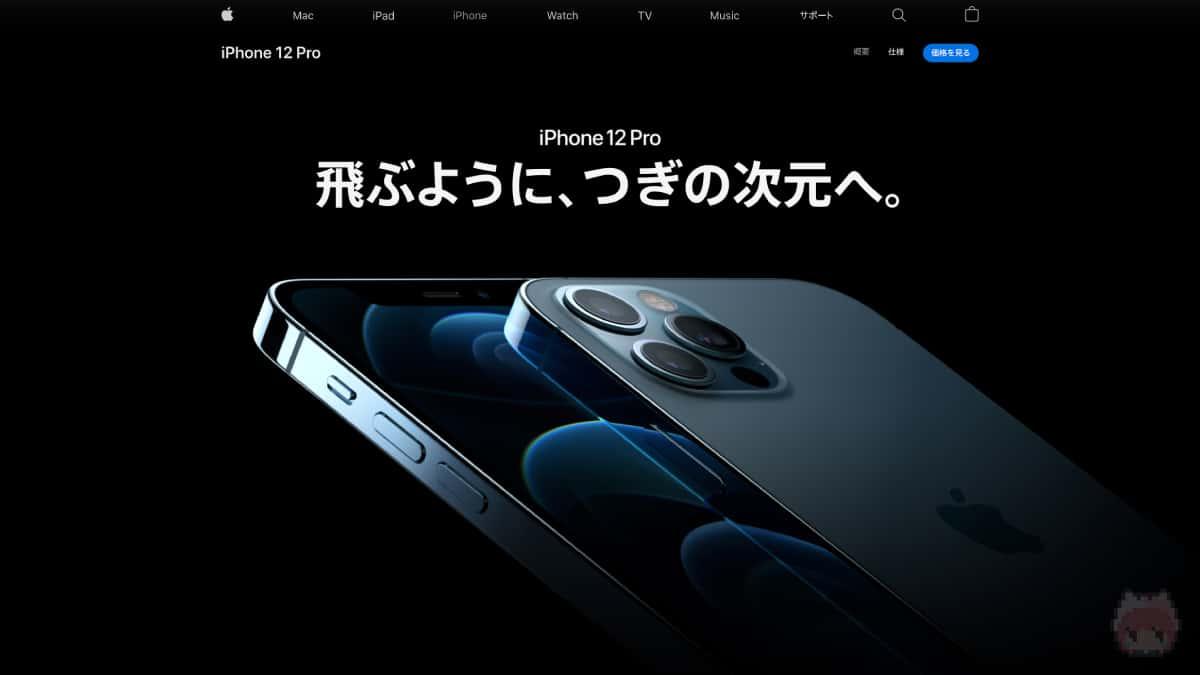 iPhone 12 Proシリーズ