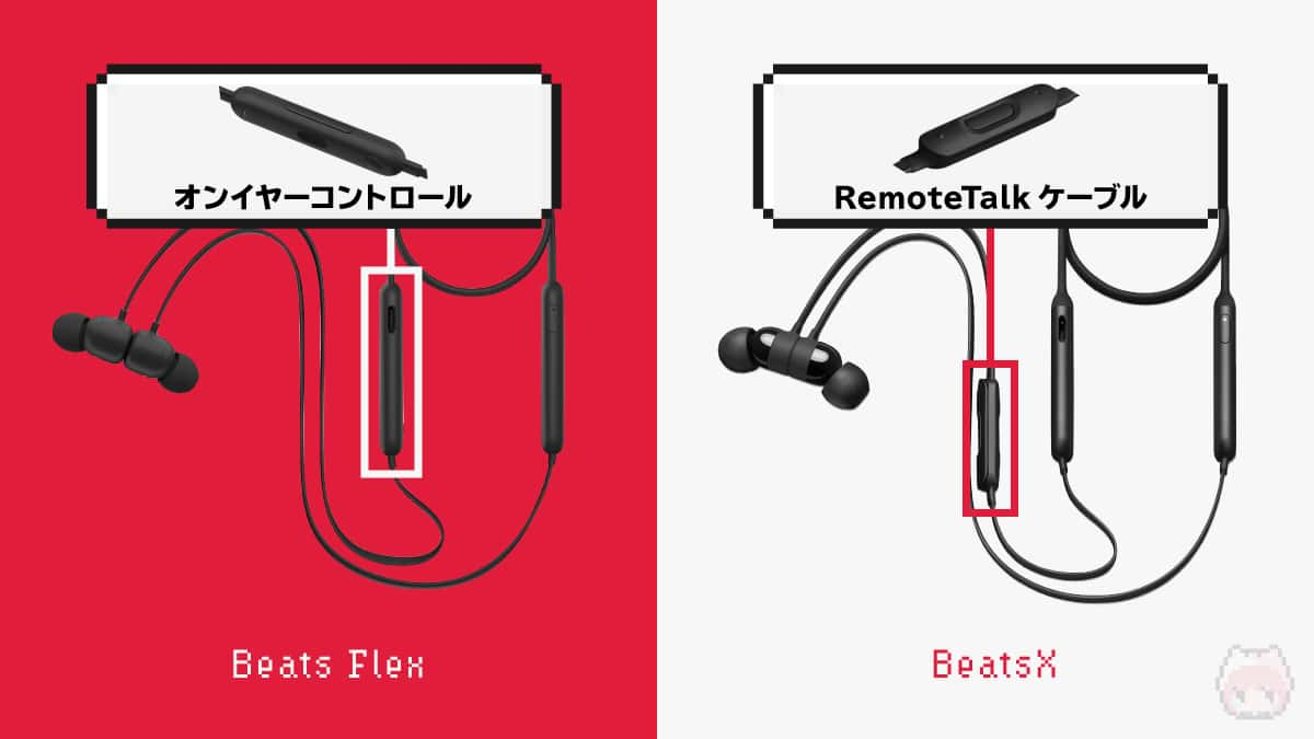 Beats Flexでは、リモコンボタンの位置と名称が変化した。